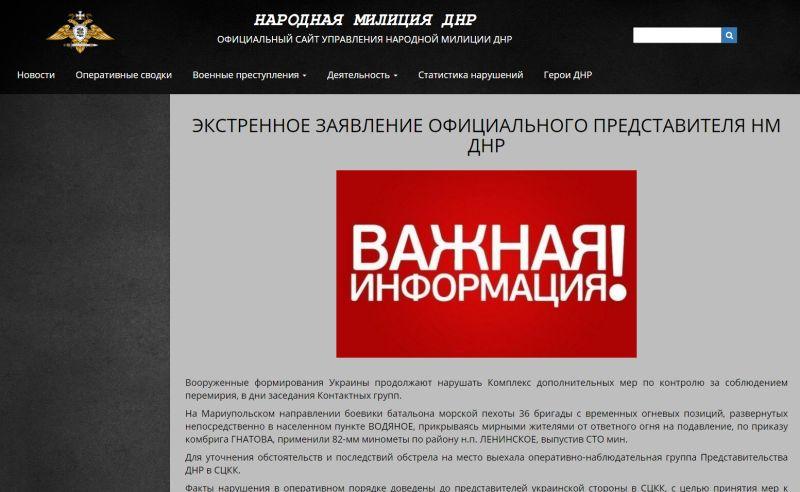 Окупанти на Донбасі отримали наказ відкривати артилерійський вогонь по позиціях ЗСУ
