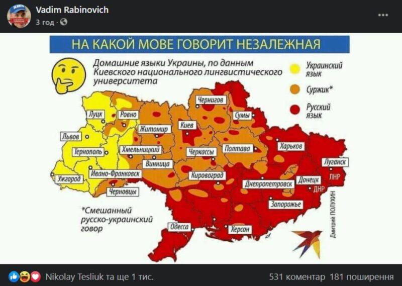 Рабінович опублікував мапу України без Криму, проте з «ЛНР» та «ДНР»
