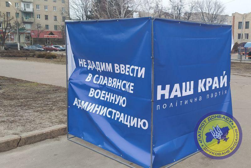 Проросійські сили лякають жителів Слов'янська «військовою адміністрацією»: подробиці