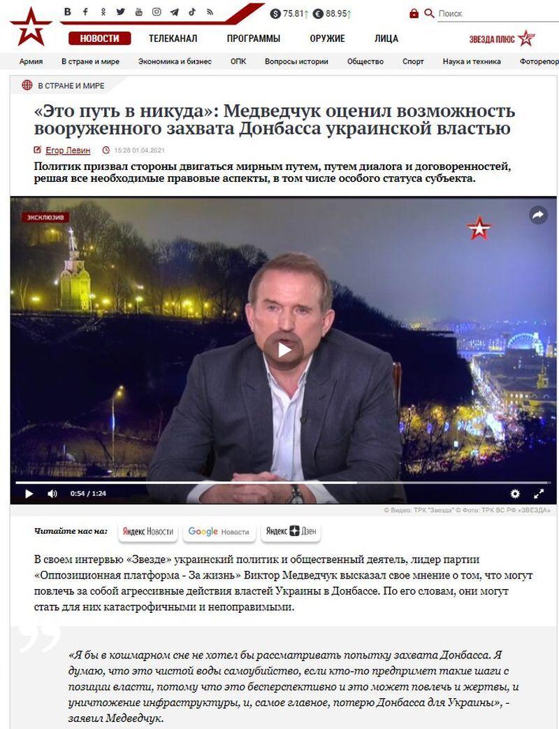 Медведчук назвав військове звільнення окупованих територій «захопленням Донбасу»