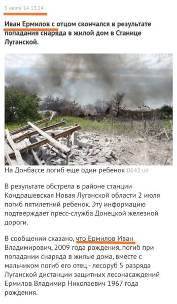 Проросійські бойовики використовують загибель дітей на Донбасі для дискредитації України
